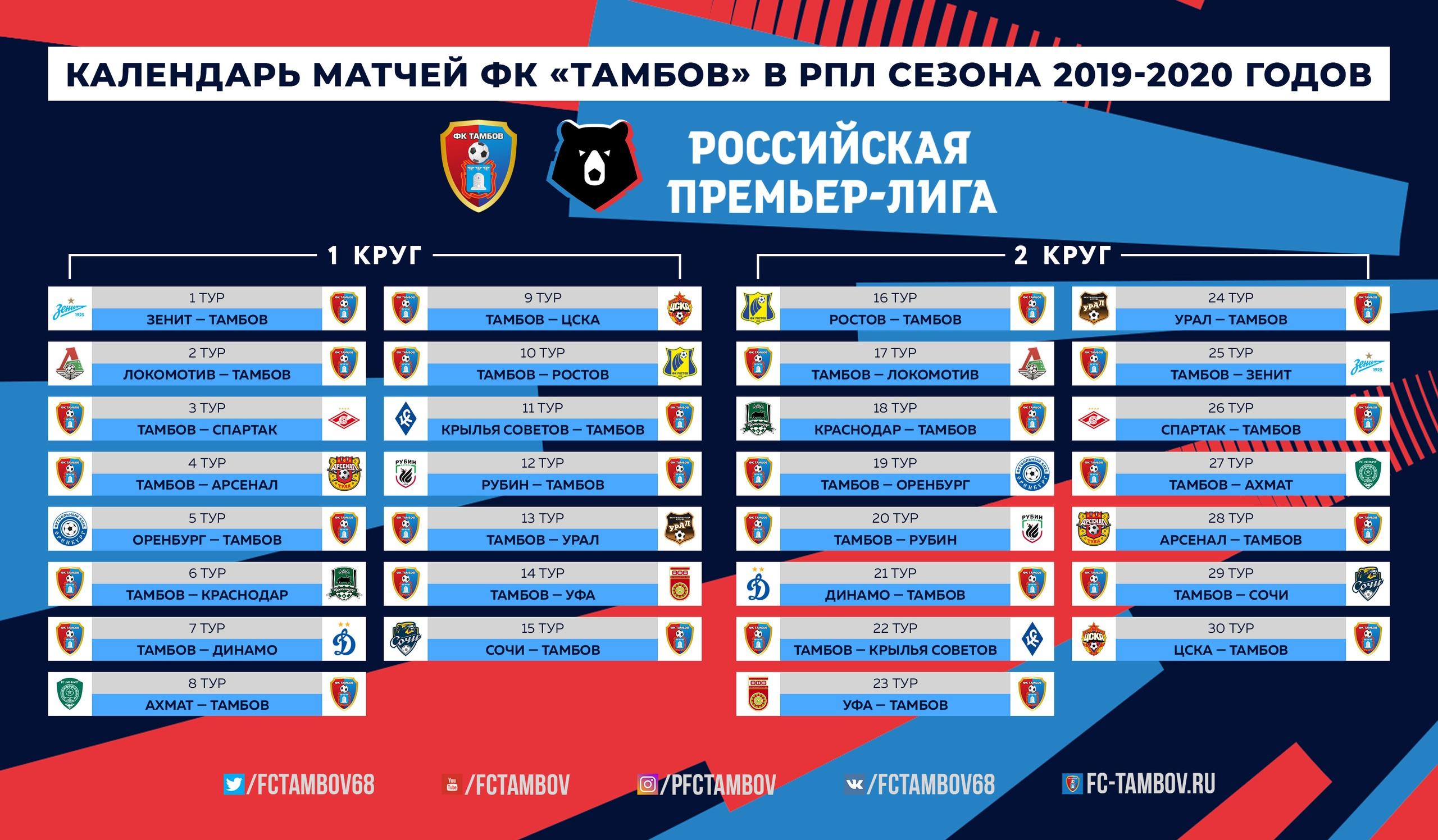Календарь игр по футболу 2019 2020 [PUNIQRANDLINE-(au-dating-names.txt) 64